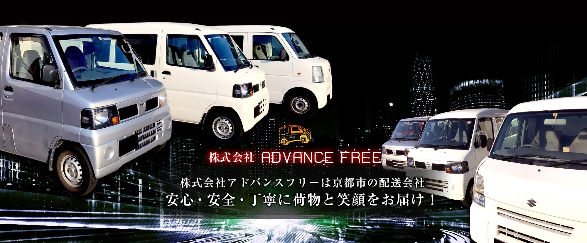 株式会社アドバンスフリーは京都市の配送会社 安心・安全・丁寧に荷物と笑顔をお届け!